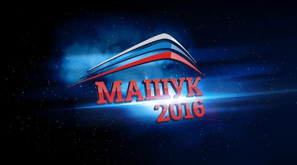 Дагестанская молодежь проверила готовность к «Машуку-2016»