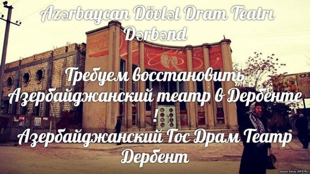 Почему в Дербенте до сих пор не начали строительство Азербайджанского театра?