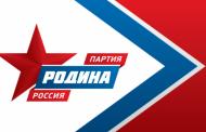 «Родина» в Дагестане отказалась подписывать меморандум о честных выборах