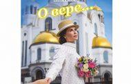 Скандальная звезда «Уральских пельменей» украсит обложку второго издания книги «О вере»