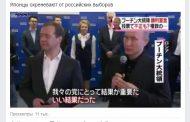 Японское телевидение опубликовало видео из Дагестана как свидетельство фальсификаций на выборах в России
