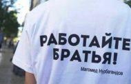 В российских регионах поддержали дагестанскую акцию «Работайте, братья!»