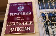 Верховный суд Дагестана пока без председателя