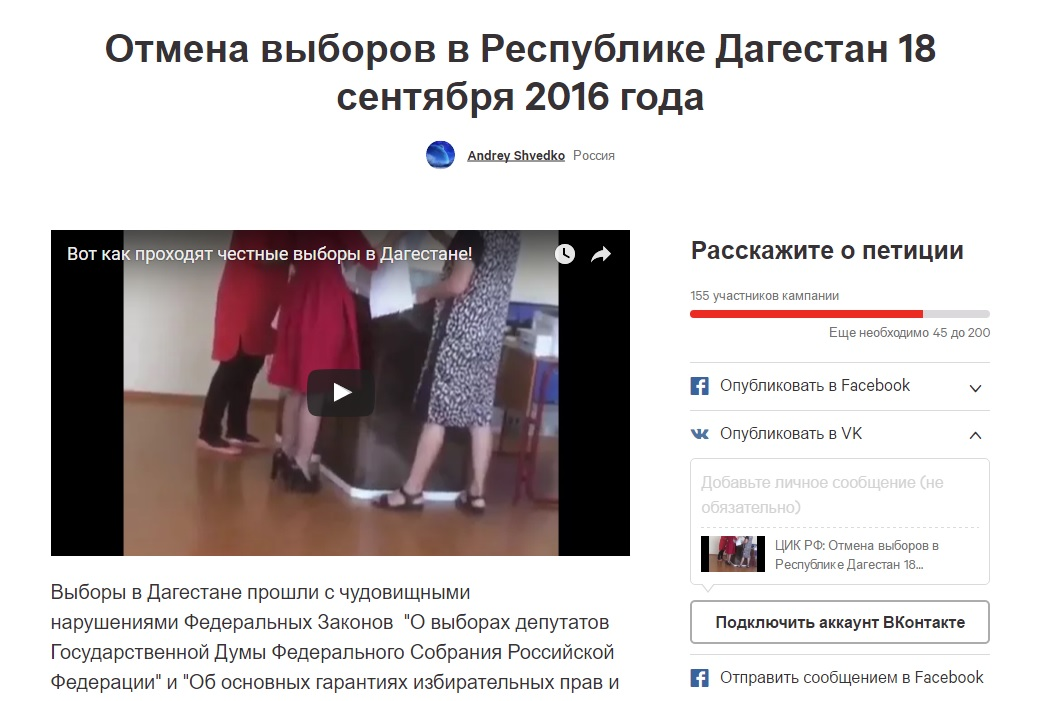 В интернете запущен сбор голосов под петицией об отмене результатов выборов в Дагестане