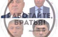 Р.Абдулатипов: Работайте, братья