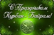 Поздравляем с праздником Курбан-Байрам!
