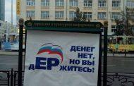 В Екатеринбурге агитируют против