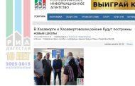 В дагестанских школах незаконно агитируют за