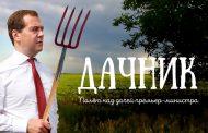 Навальный: Там, за 6-метровым забором дачи Медведева
