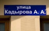 О всеми забытой улице им. Ахмата Кадырова в Махачкале