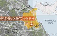 В селе Губден Карабудахкентского района Дагестана идет бой