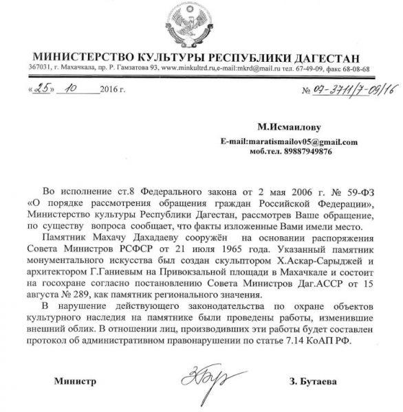 otvet_ministerstva_kultury1