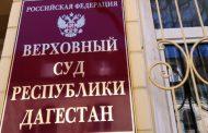 Верховный суд Дагестана оставил под стражей руководителя ОАО «Махачкалаводоканал»