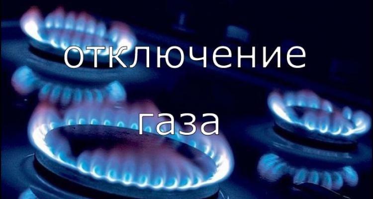 В двух районах Махачкалы ожидаются временные отключения газа