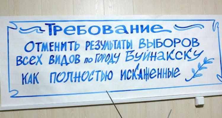 Дагестанские следователи возобновили проверку заявлений о фальсификации выборов в Буйнакске
