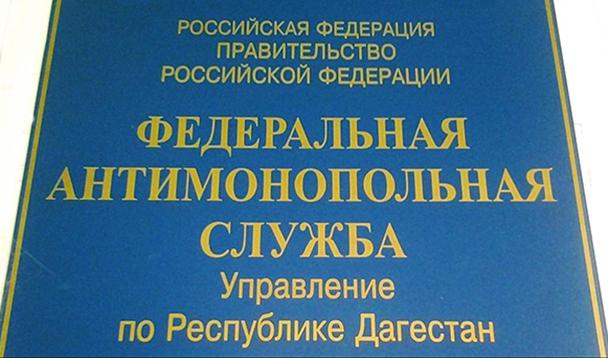 УФАС по Дагестану оштрафовало «Дагэнергосбыт» на 700 тысяч рублей