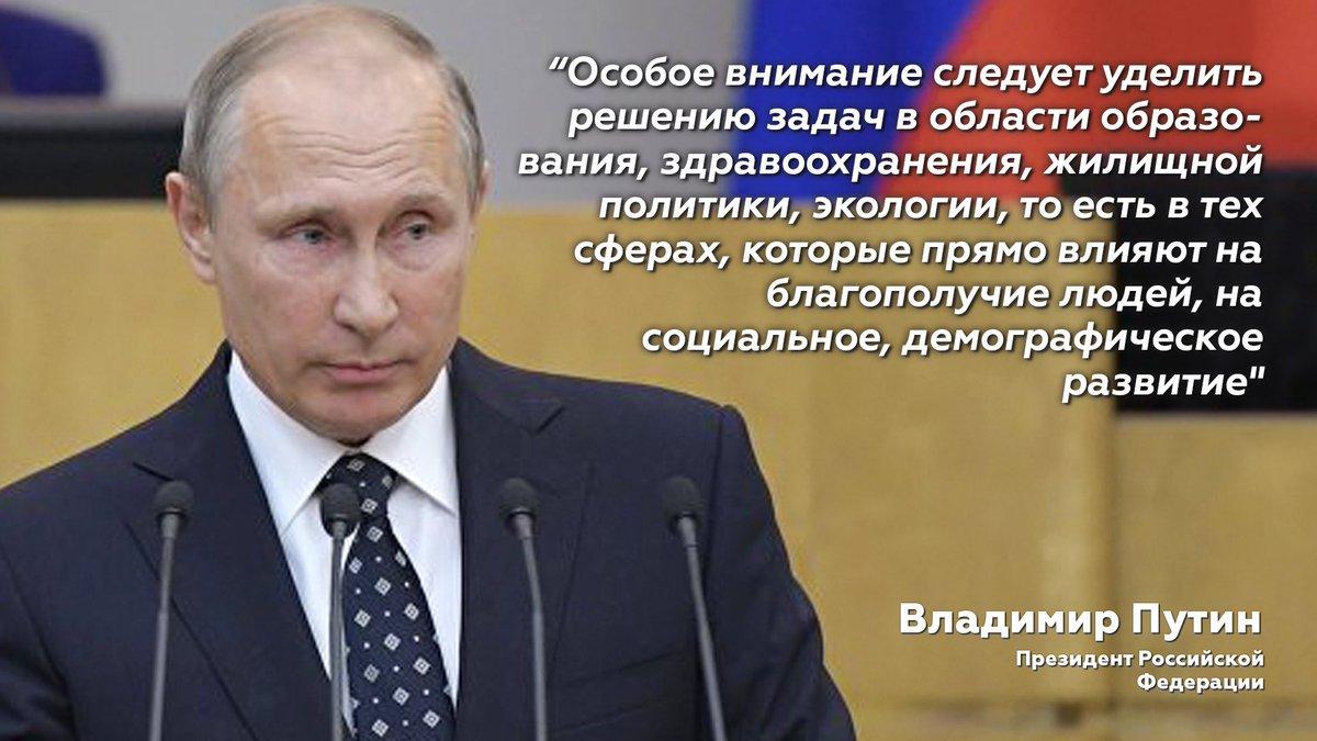 Экология  Путина