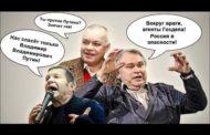 Пропаганда Путина и человек-невидимка