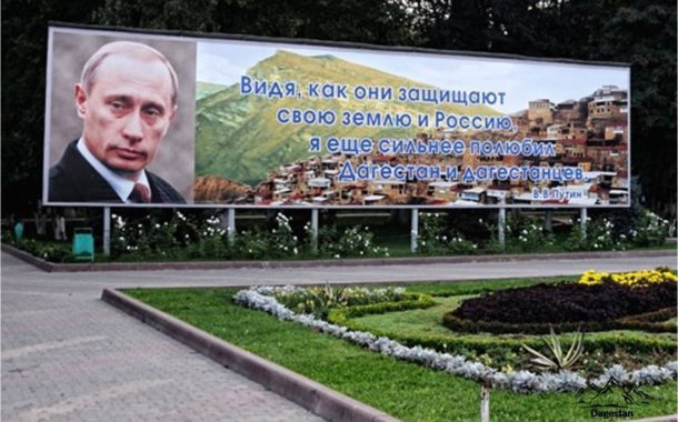 Дагестан поддержал политику Владимира Путина